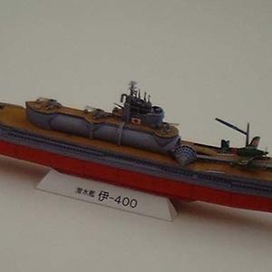 潜水艦 伊400 1/400ペーパークラフト展開図