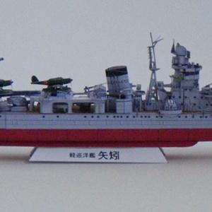 軽巡洋艦「矢矧」1/400ペーパークラフト展開図