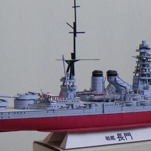 戦艦長門(屈曲煙突)1/400ペーパークラフト展開図