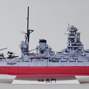 戦艦長門 1/400ペーパークラフト展開図