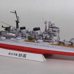 重巡洋艦妙高 1/400ペーパークラフト展開図