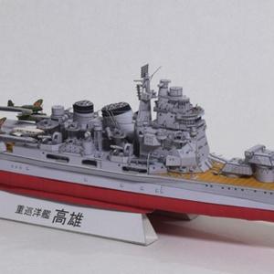 重巡洋艦高雄 1/400ペーパークラフト展開図