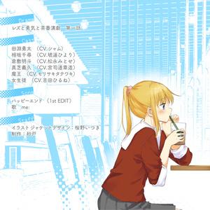 レズと勇気と茶番演劇 vol.1