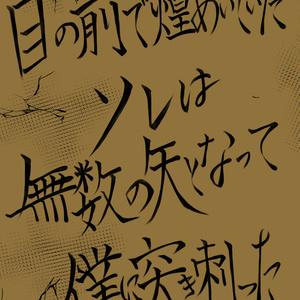 【あんしん】文学フリマ新刊2種セット