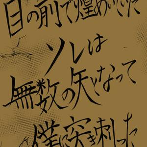 【LP360】文学フリマ新刊2種セット