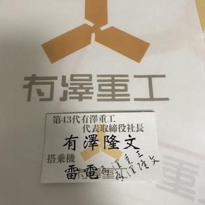 リンクス名刺セット(有澤重工有澤隆文)