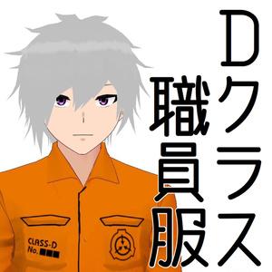 【無料】Dクラス職員服【VRoid】