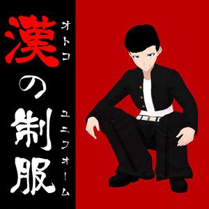 """【無料】""""漢""""の制服【VRoid】"""
