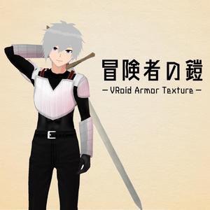 【VRoid】アーマーセットVol.1「冒険者の鎧」