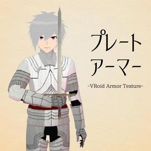 【VRoid】アーマーセットVol.2「プレートアーマー」