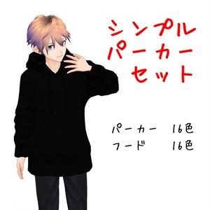 【無料】シンプルパーカーセット【16色】