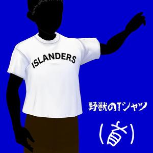 【無料】野獣のTシャツ