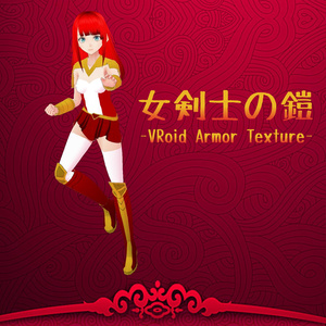 【VRoid】アーマーセットVol.3「女剣士の鎧」