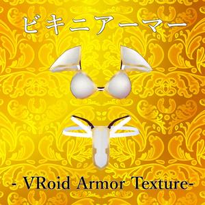 【VRoid】アーマーセットVol.4「ビキニアーマー」