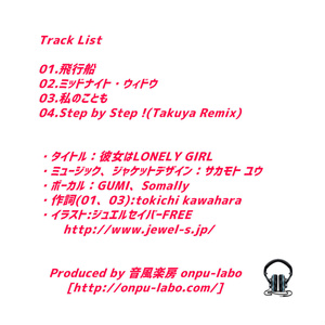彼女はLONELY GIRL(DEMO EP) CD版