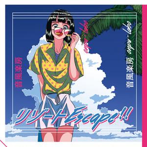 リゾートEscape!!(ダウンロード版)