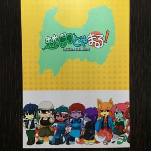 富山県市町村擬人化 越中とやまる キャラ紹介本