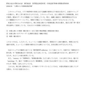 捕虜の尋問マニュアル翻訳本
