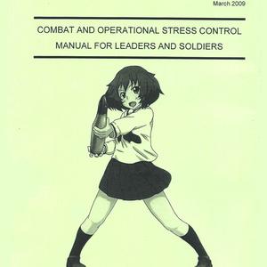戦場におけるストレスコントロールの本