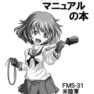 身近なもので作られたブービートラップ&ゲリラ戦用武器実例集 総集編