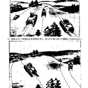 戦車小隊の戦闘マニュアルの本