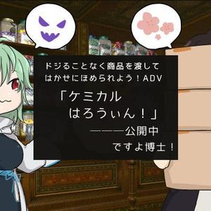 【自作ゲーム】ケミカルはろうぃん!
