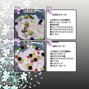 刀剣男士イメージブレスレット(大太刀)