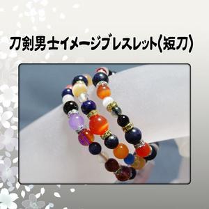 刀剣男士イメージブレスレット(短刀)