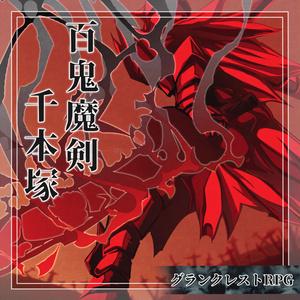 グランクレストRPG『百鬼魔剣千本塚』