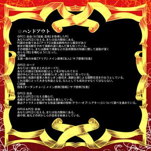グランクレストRPGシナリオ『英雄達に捧ぐオペレッタ』