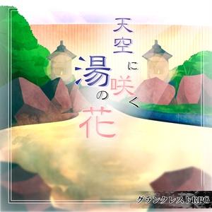 グランクレストRPGシナリオ『天空に咲く湯の花』