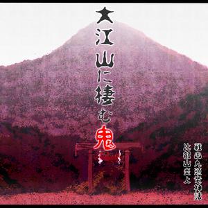 クトゥルフ神話TRPGシナリオ『大江山に棲む鬼』【比叡山炎上】