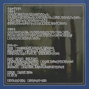 グランクレストRPGシナリオ『夢の終わりは夜明けと共に』