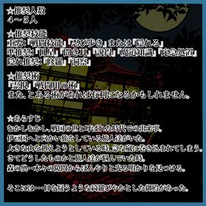 クトゥルフ神話TRPGシナリオ『まほろば御殿』【比叡山炎上】