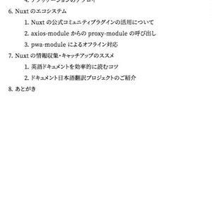 【技術書典4新刊】Nuxt tech book【PDF版】