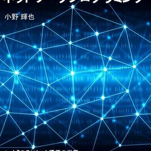 Rustで始めるネットワークプログラミング(サンプル)