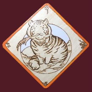 白虎コースター