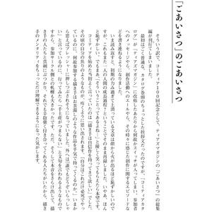 ティアズマガジンのごあいさつ 総集編1984〜2012(電子版) #エアコミティア公式