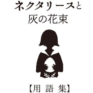 『ネクタリースと灰の花束 用語集』2018冬ペーパー(できれば読了後お読みください)