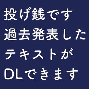 投げ銭 100円