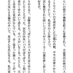 ネクタリースの少女たち PDFバージョン