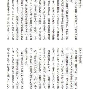 ネクタリースと灰の花束 PDFバージョン