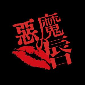 CoCシナリオ 「悪魔の唇」