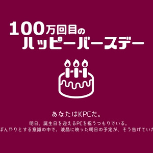CoCシナリオ「100万回目のハッピーバースデー」
