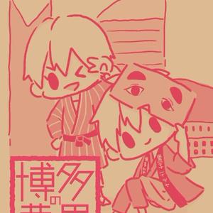 博多の黄黒