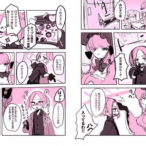 期間限定 ガトー・オ・ショコラ(PDF版)