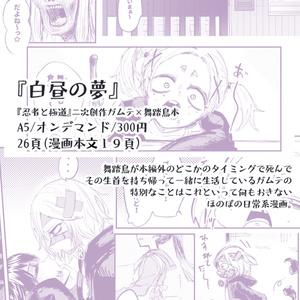 【にんごく】ガム舞本