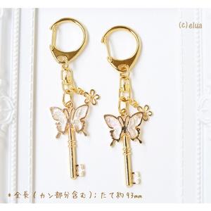 ★蝶の鍵キーチャーム