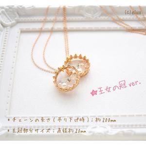 ★ネックレス「王女の冠」