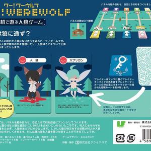 ワー!ワーウルフ「机で遊ぶ人狼ゲーム」
